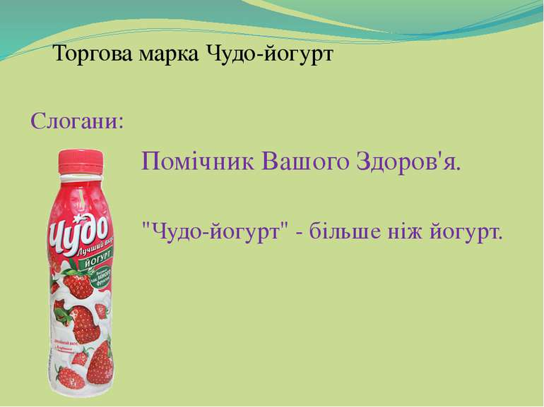 """Торгова марка Чудо-йогурт Слогани: Помічник Вашого Здоров'я. """"Чудо-йогурт"""" - ..."""