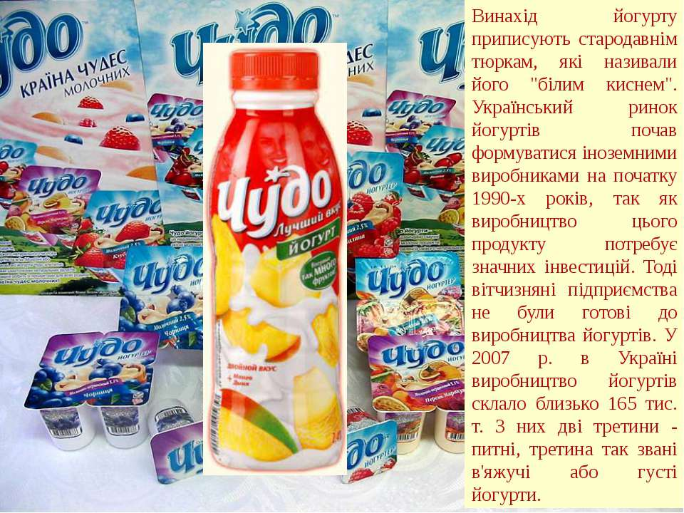 """Винахід йогурту приписують стародавнім тюркам, які називали його """"білим кисне..."""