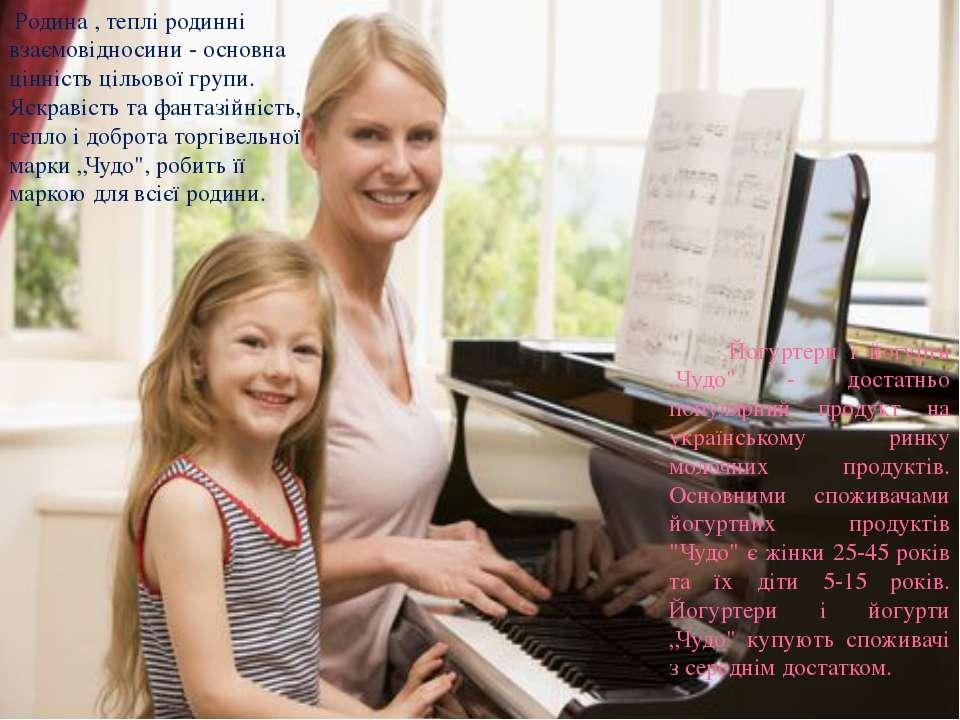 """Йогуртери і йогурти """"Чудо"""" - достатньо популярний продукт на українському рин..."""