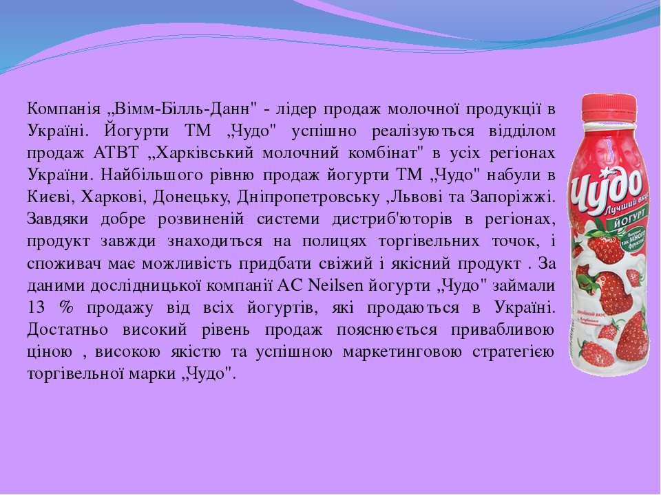 """Компанія """"Вімм-Білль-Данн"""" - лідер продаж молочної продукції в Україні. Йогур..."""