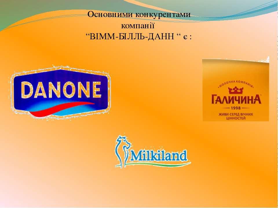 """Основними конкурентами компанії """"ВІММ-БІЛЛЬ-ДАНН """" є :"""