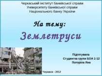 Черкаський інститут банківської справи Університету банківської справи Націон...