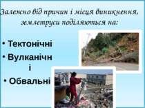 Залежно від причин і місця виникнення, землетруси поділяються на: Тектонічні ...
