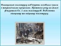 Виникнення землетрусу пов'язують головним чином з тектонічними процесами. Про...