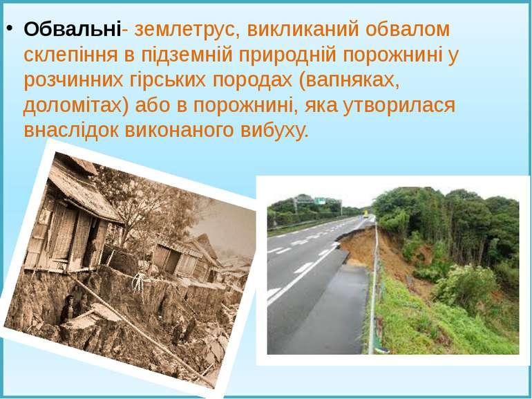 Обвальні- землетрус, викликаний обвалом склепіння в підземній природній порож...