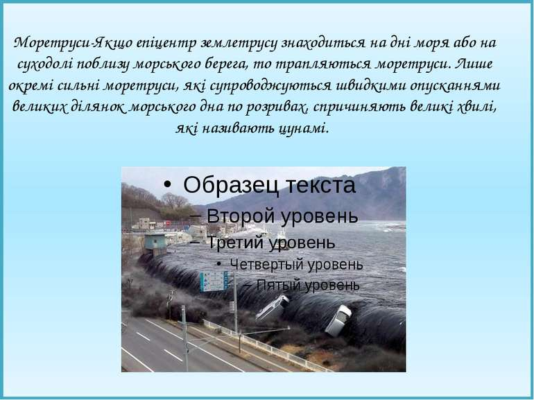 Моретруси-Якщо епіцентр землетрусу знаходиться на дні моря або на суходолі по...