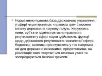 Нормативно-правова база державного управління у сфері науки визначає «правила...