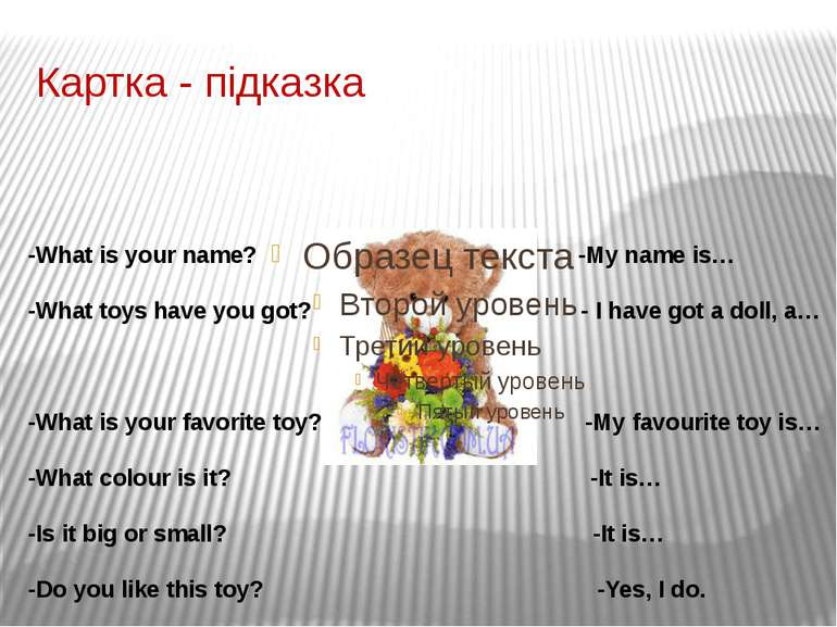 Картка - підказка -What is your name? -My name is… -What toys have you got? -...