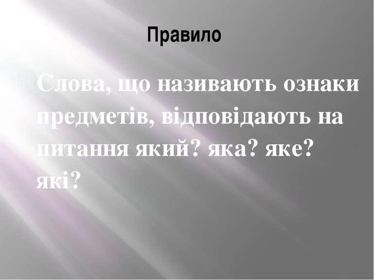 Правило Слова, що називають ознаки предметів, відповідають на питання який? я...