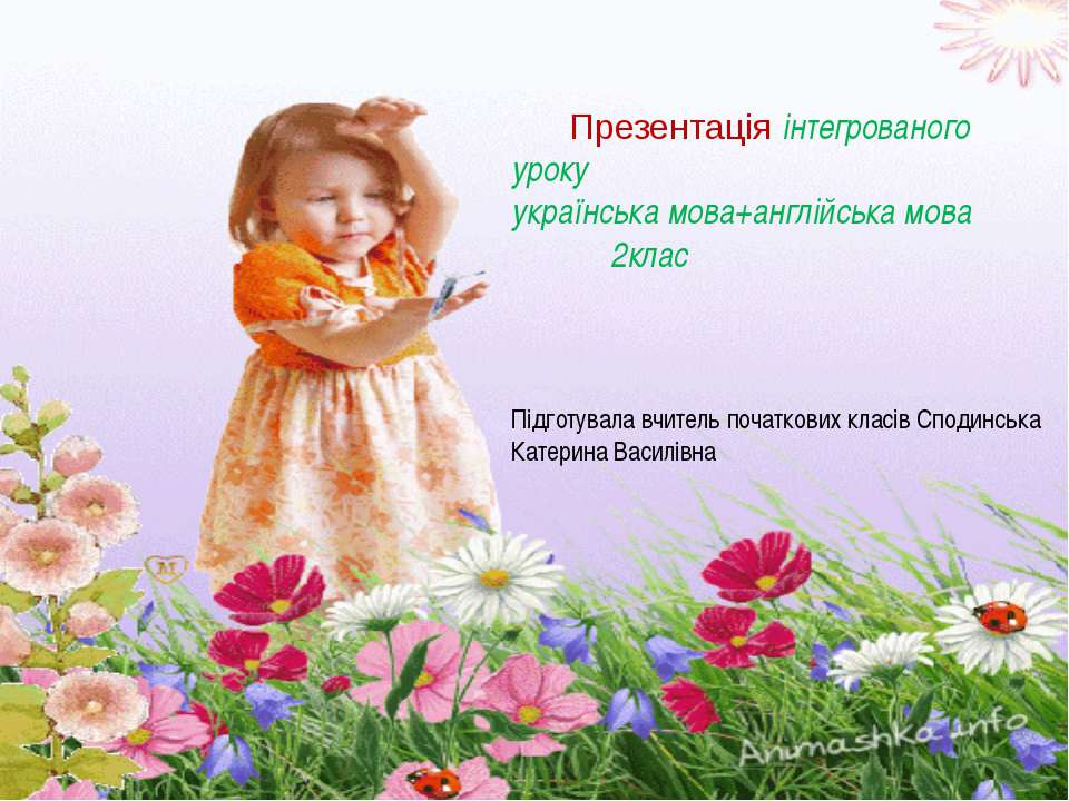 Презентація інтегрованого уроку українська мова+англійська мова 2клас Підготу...
