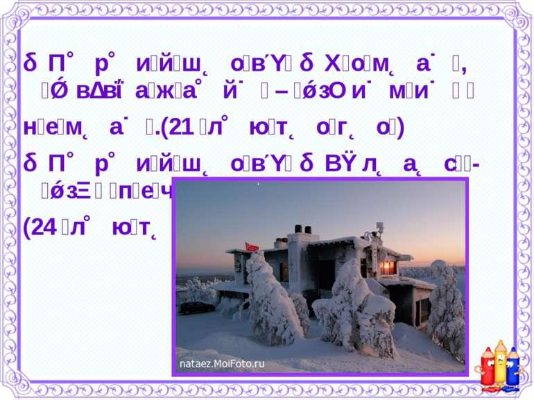 П р и й ш о в Х о м а , в в а ж а й – з и м и н е м а .(21 л ю т о г о ) П р ...
