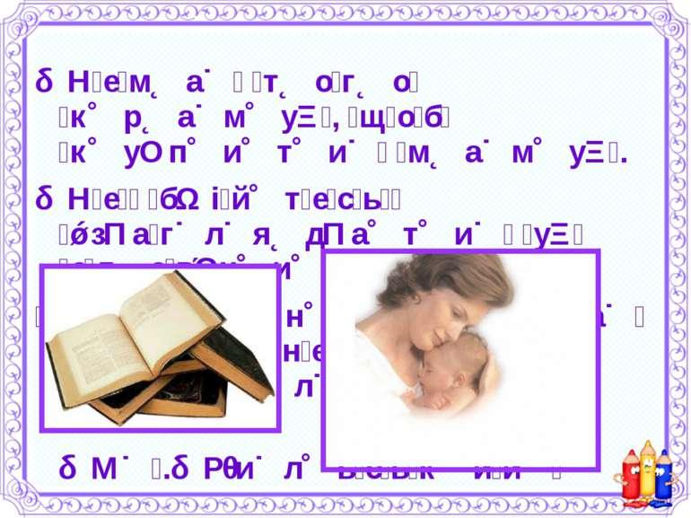 Н е м а т о г о к р а м у , щ о б к у п и т и м а м у . Н е б і й т е с ь з а...