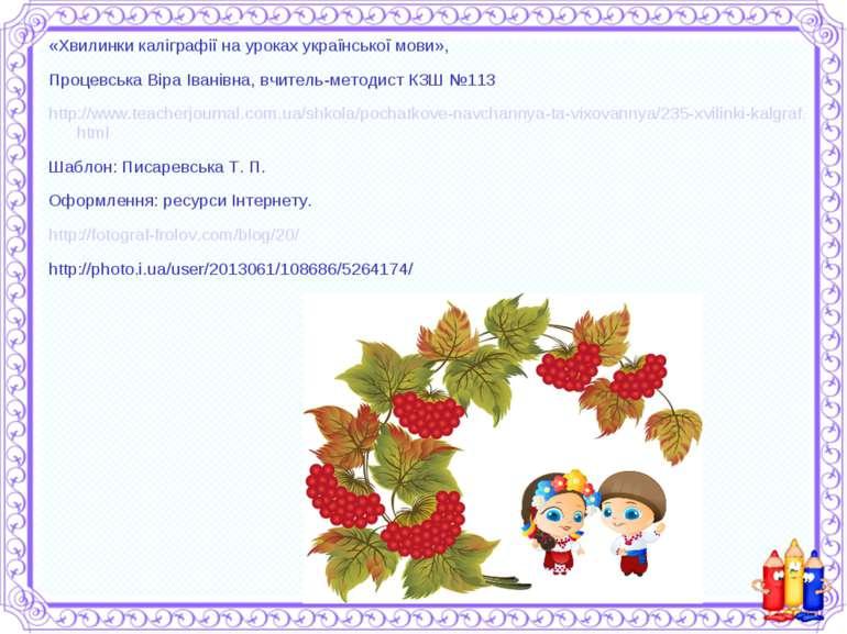 «Хвилинки каліграфії на уроках української мови», Процевська Віра Іванівна, в...