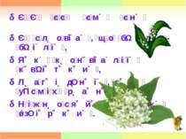 Є Є є є є м є н Є с л о в а , щ о б і л і - б і л і , Я к к о н в а л і ї к в...