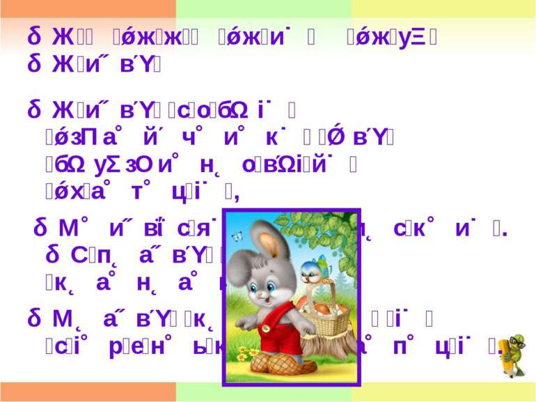 Ж ж ж ж и ж у Ж и в Ж и в с о б і з а й ч и к в б у з и н о в і й х а т ц і ,...