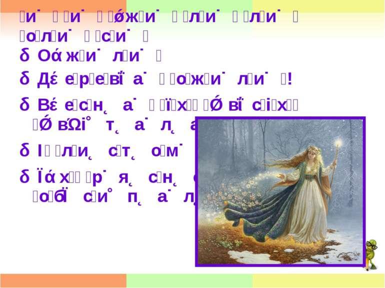 и и ж и л и л и о л и с и О ж и л и Д е р е в а о ж и л и ! В е с н а ї х в с...