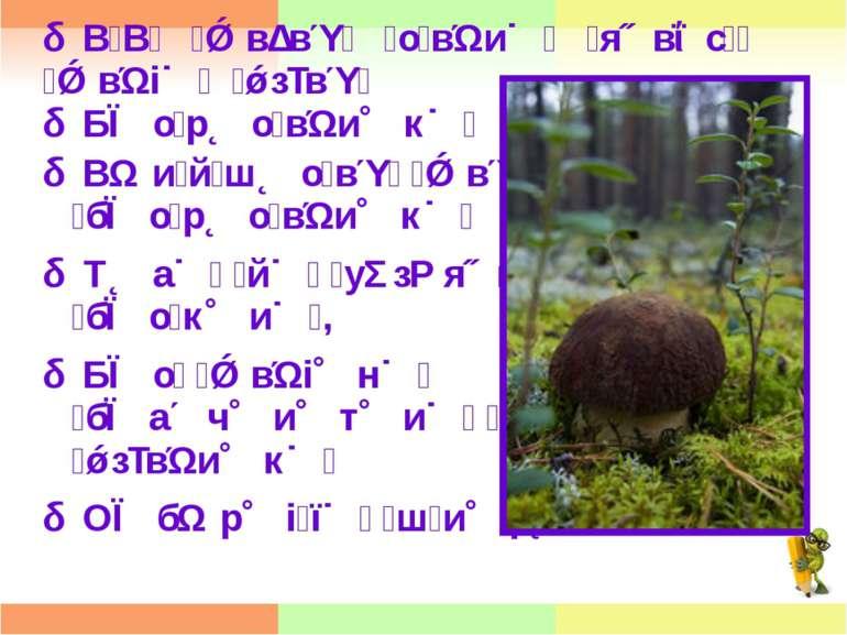 В В в в о в и я в с в і з в Б о р о в и к В и й ш о в в п о л е б о р о в и к...