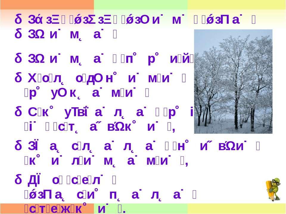 З з з з з и м з а З и м а З и м а п р и й ш л а . Х о л о д н и м и р у к а м...