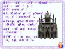 І І і і л і в і ц і г і р О с е л я І , в а р т у ю ч и н а с к е л і , Г о р...