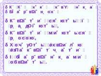 К К к к к в н к а Б а р в і н о к К в і т и с я ю т ь і р а д і ю т ь , К в і...