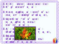 Х Х х х х о и х і х К р и х о т к а Х о л о д н а о с і н ь л и с т з р и в а...