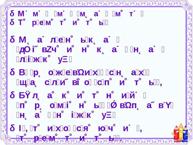 М м м м а м т Т р е м т и т ь М а л е н ь к а д і в ч и н к а н а л і ж к у В...