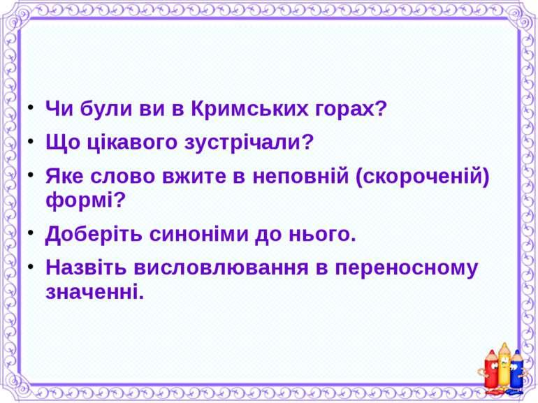 Чи були ви в Кримських горах? Що цікавого зустрічали? Яке слово вжите в непов...