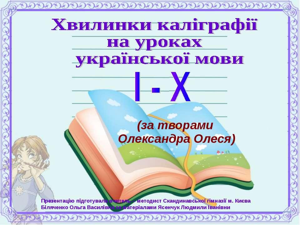 (за творами Олександра Олеся) Презентацію підготувала вчитель – методист Скан...