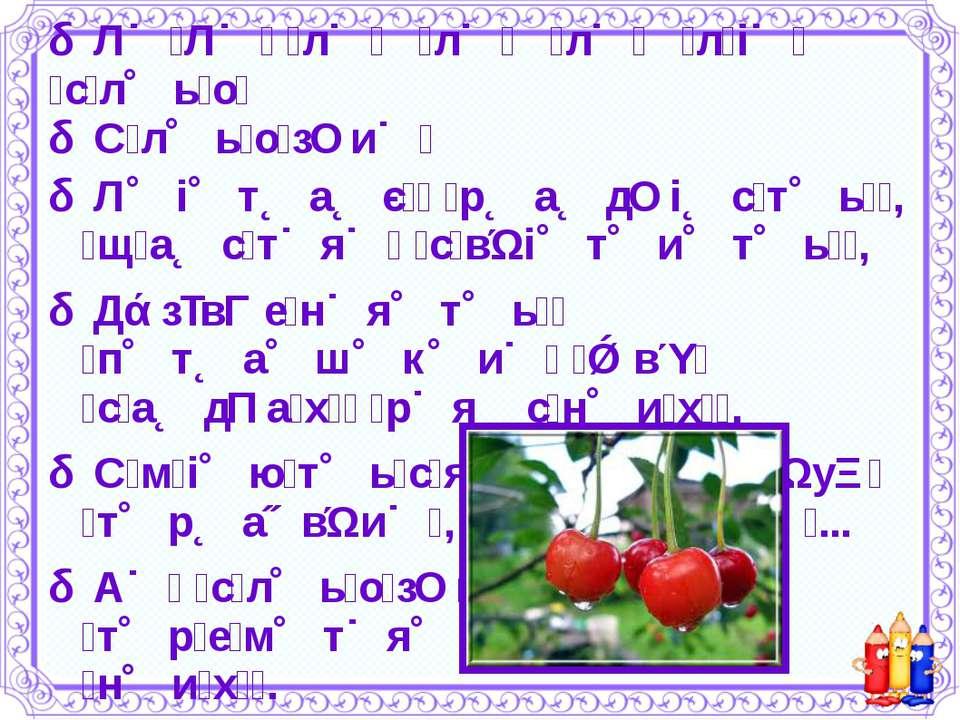 Л Л л л л л і с л ь о С л ь о з и Л і т а є р а д і с т ь , щ а с т я с в і т...