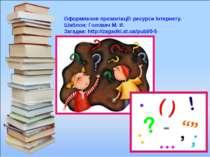 Оформлення презентації: ресурси Інтернету. Шаблон: Головач М. И. Загадки: htt...
