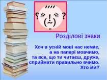 Хоч в усній мові нас немає, а на папері мовчимо, та все, що ти читаєш, друж...