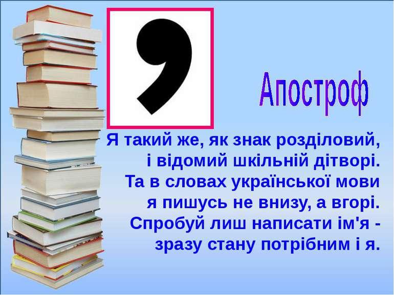 Я такий же, як знак розділовий, і відомий шкільній дітворі. Та в словах украї...