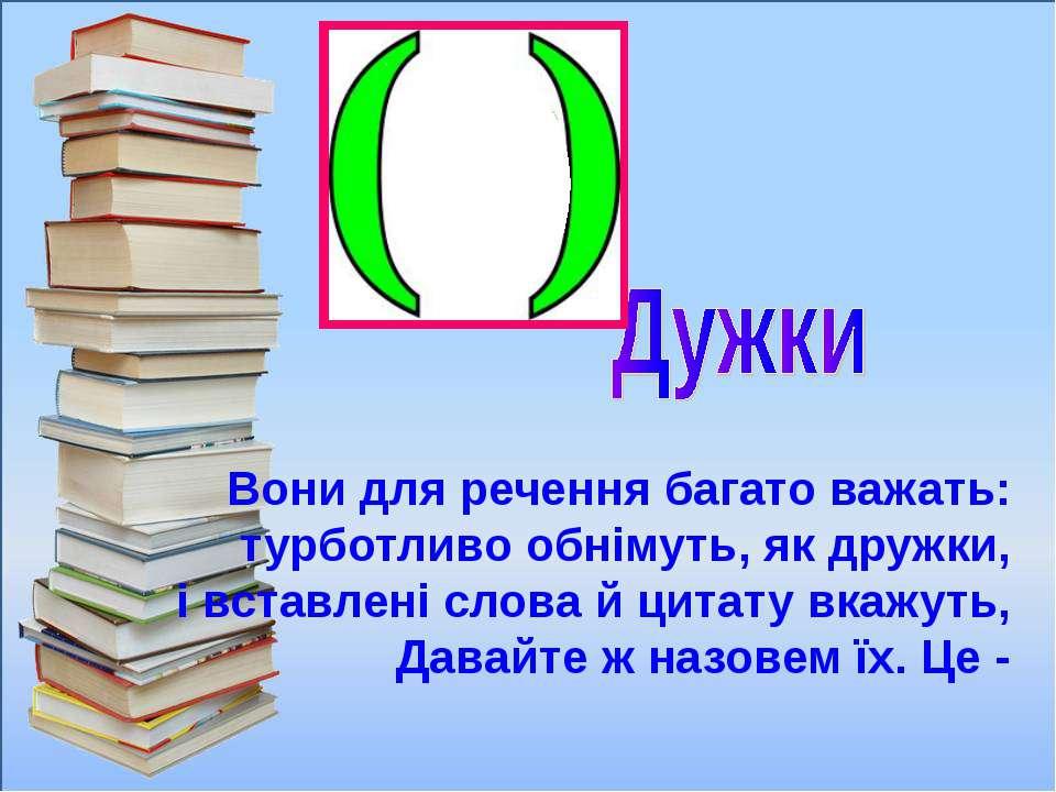 Вони для речення багато важать: турботливо обнімуть, як дружки, і вставлені с...