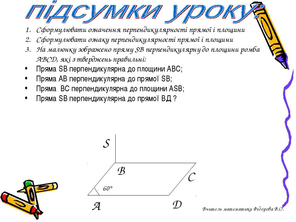 Сформулювати означення перпендикулярності прямої і площини Сформулювати ознак...