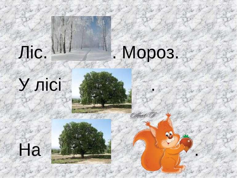 Ліс. . Мороз. У лісі . На .