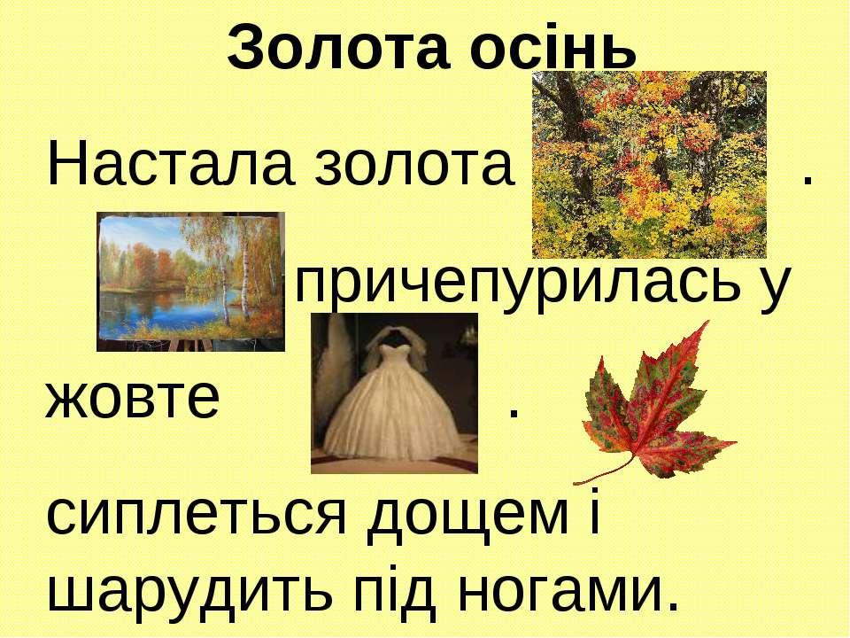 Золота осінь Настала золота . причепурилась у жовте . сиплеться дощем і шаруд...