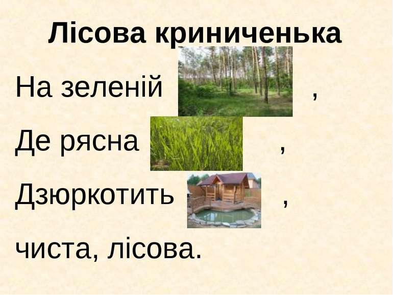 Лісова криниченька На зеленій , Де рясна , Дзюркотить , чиста, лісова.