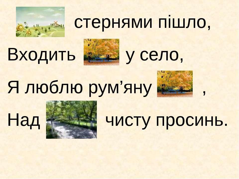 стернями пішло, Входить у село, Я люблю рум'яну , Над чисту просинь.