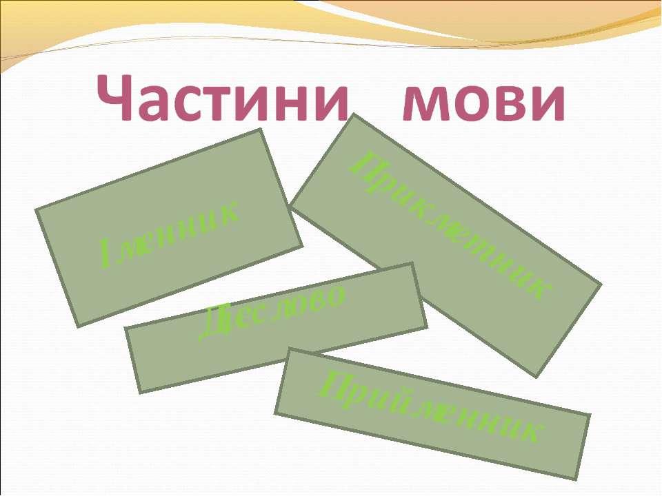Іменник Прикметник Дієслово Прийменник