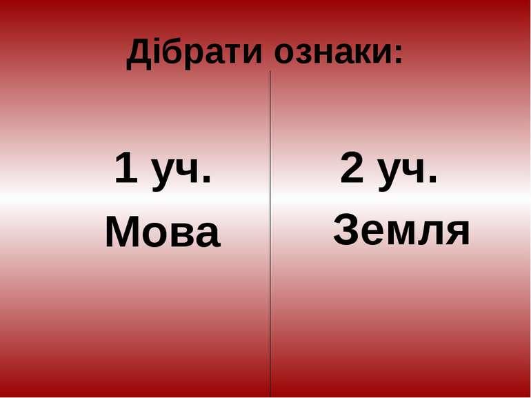 Дібрати ознаки: 1 уч. Мова 2 уч. Земля