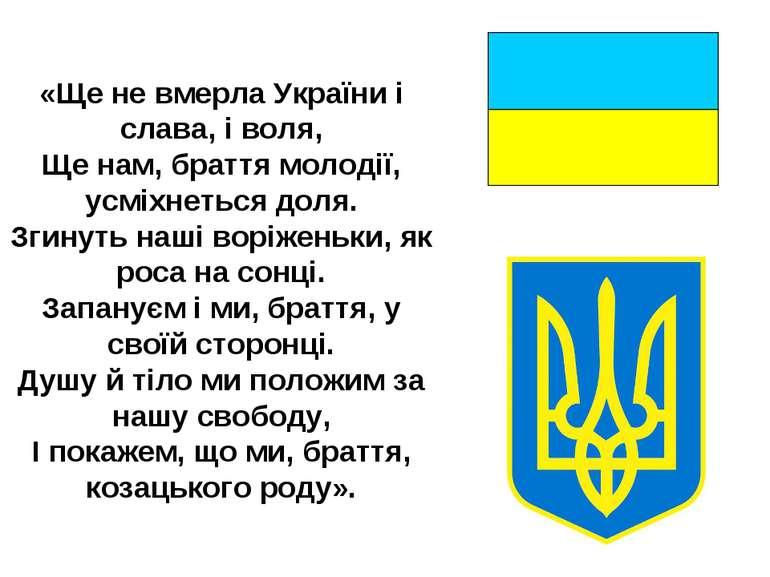 «Ще не вмерла України і слава, і воля, Ще нам, браття молодії, усміхнеться до...