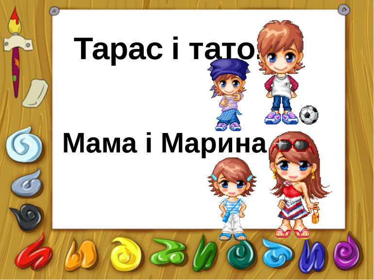 Тарас і тато. Мама і Марина.