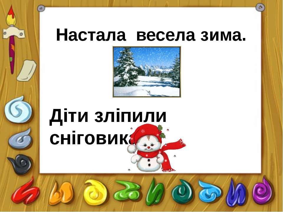 Настала весела зима. Діти зліпили сніговика.