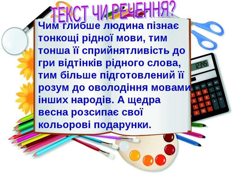 Чим глибше людина пізнає тонкощі рідної мови, тим тонша її сприйнятливість до...