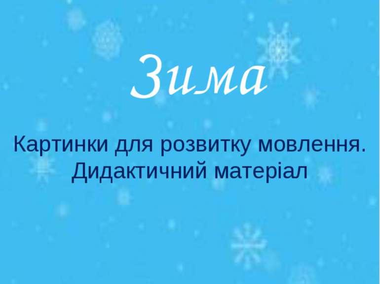 Зима Картинки для розвитку мовлення. Дидактичний матеріал