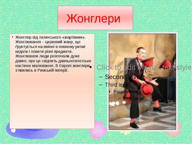 Жонглери Жонглер від латинського «жартівник». Жонглювання – цирковий жанр, що...