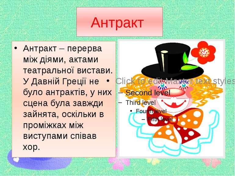 Антракт Антракт – перерва між діями, актами театральної вистави. У Давній Гре...