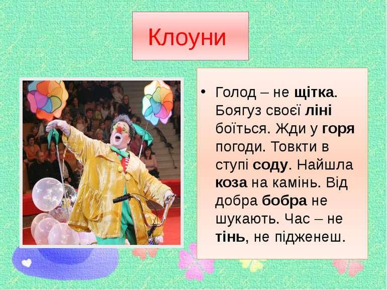 Клоуни Голод – не щітка. Боягуз своєї ліні боїться. Жди у горя погоди. Товкти...