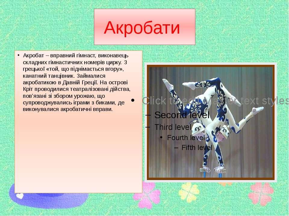Акробати Акробат – вправний гімнаст, виконавець складних гімнастичних номерів...