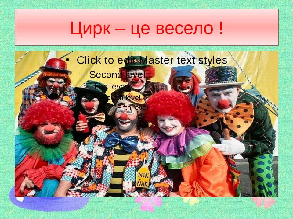 Цирк – це весело !